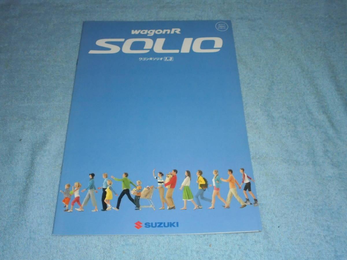 ★2002年▲MA34S スズキ ワゴンR ソリオ 1.3 専用カタログ▲SUZUKI WAGON R SOLIO 1.3E/1.3WELL S ウェル S/1.3SWT▲M13A 直4 1300 88PS_画像2