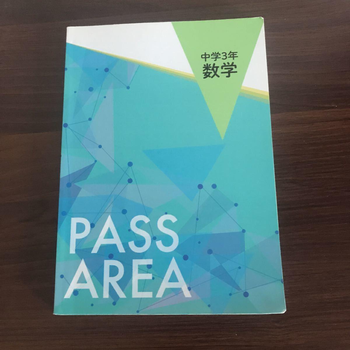 中学三年 数学問題集2冊セット(24h以内発送)
