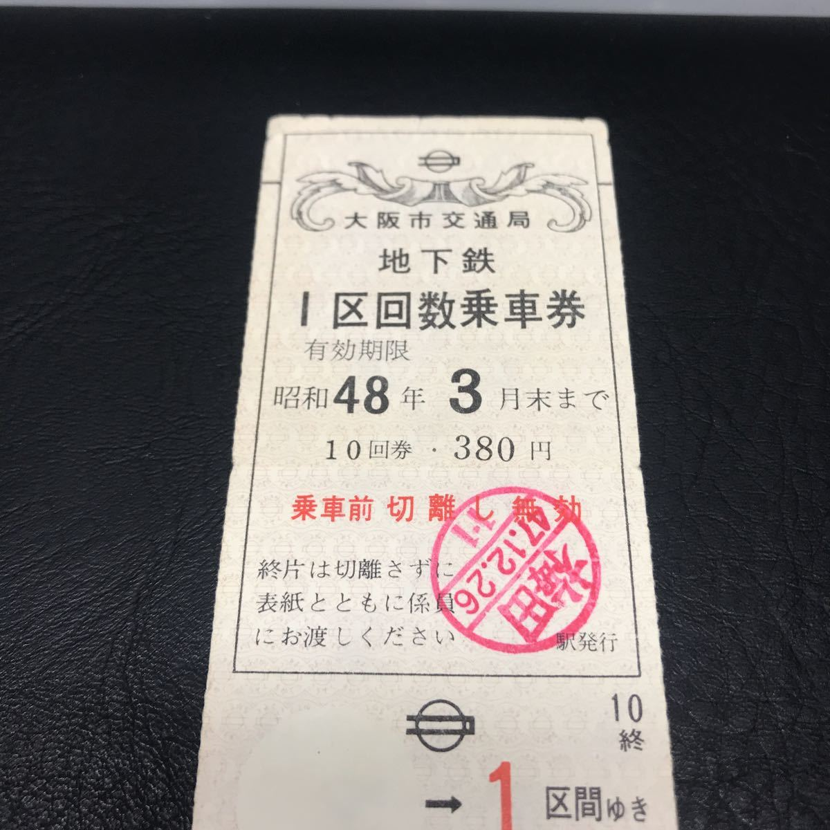 1100 昭和48年 切符 鉄道切符 地下鉄 大阪市交通局 梅田 1区回数乗車券 6枚 当時物 鉄道資料_画像2
