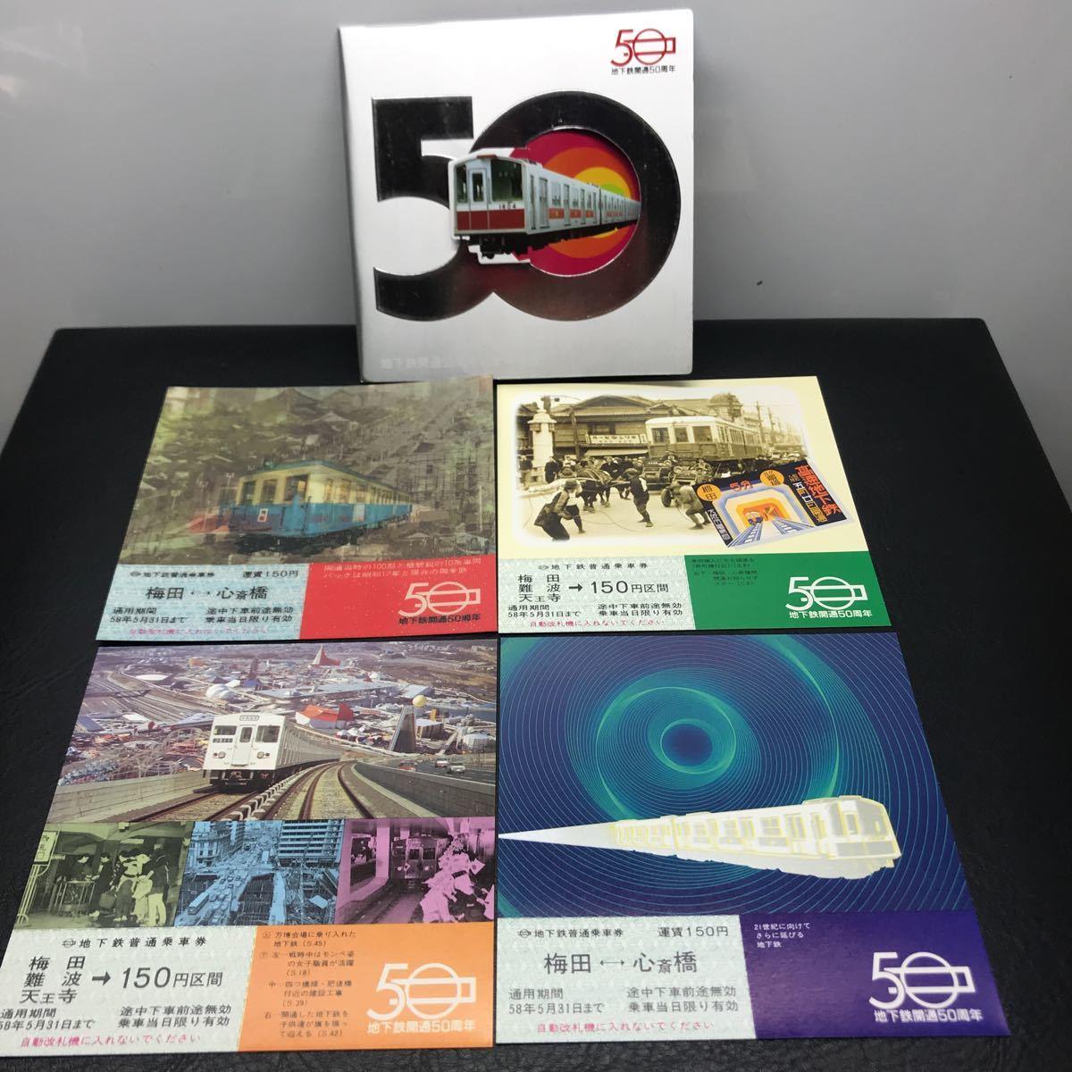1111 大阪市交通局 地下鉄開通50周年記念乗車券 昭和58年 4枚 当時物 コレクション 鉄道資料_画像1