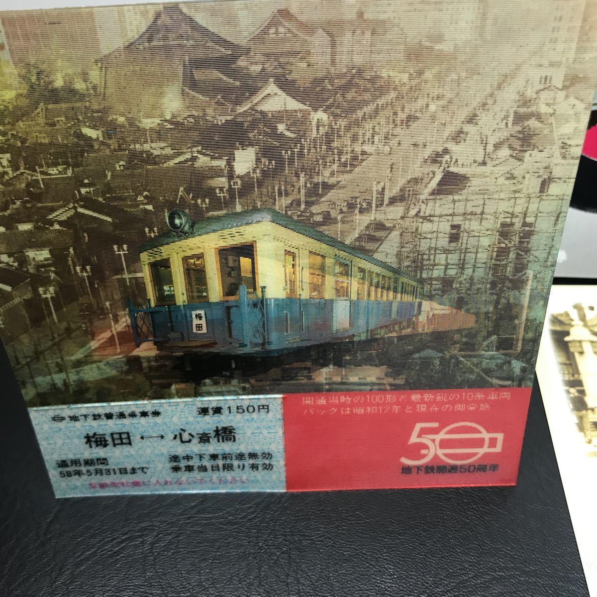 1111 大阪市交通局 地下鉄開通50周年記念乗車券 昭和58年 4枚 当時物 コレクション 鉄道資料_画像6