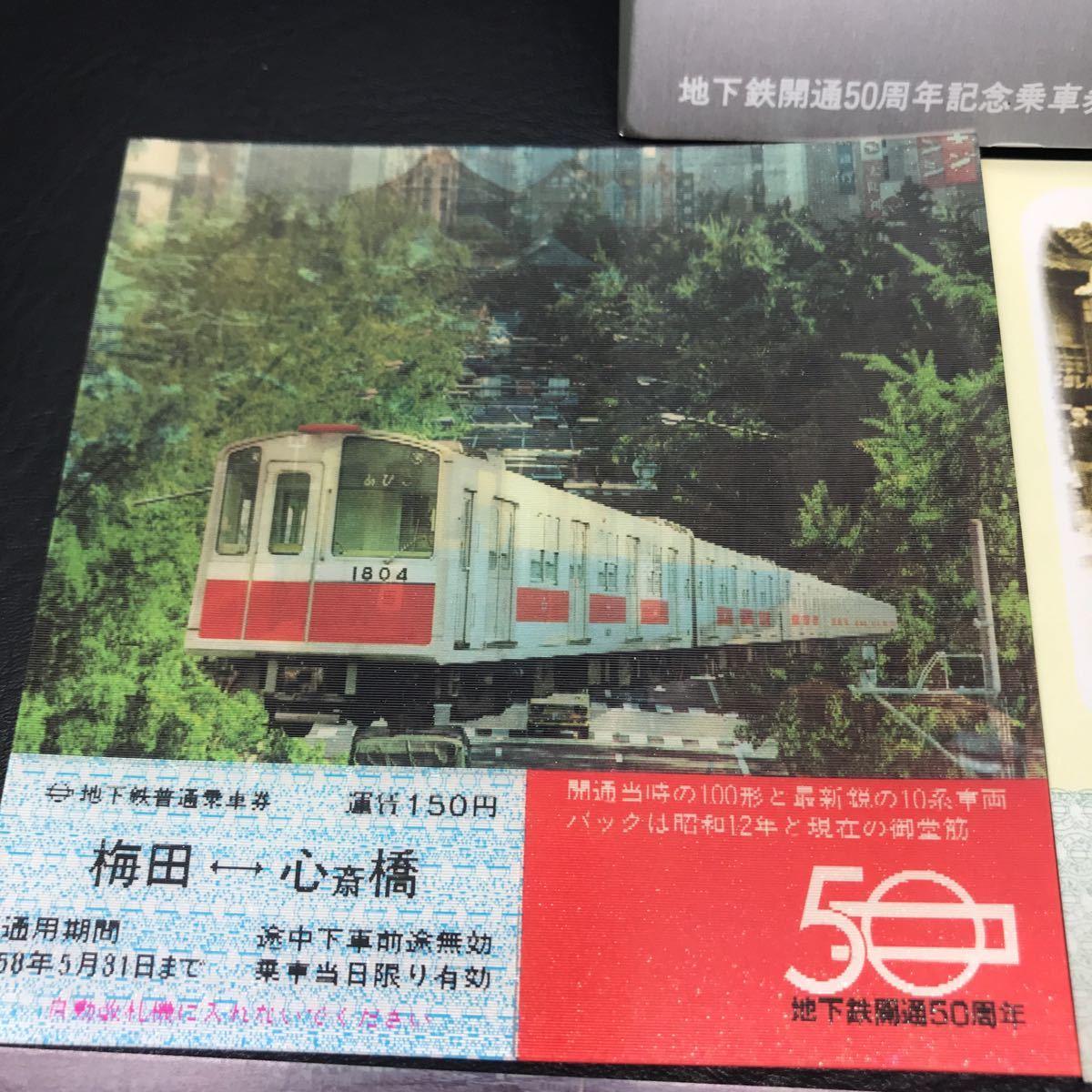 1111 大阪市交通局 地下鉄開通50周年記念乗車券 昭和58年 4枚 当時物 コレクション 鉄道資料_画像5