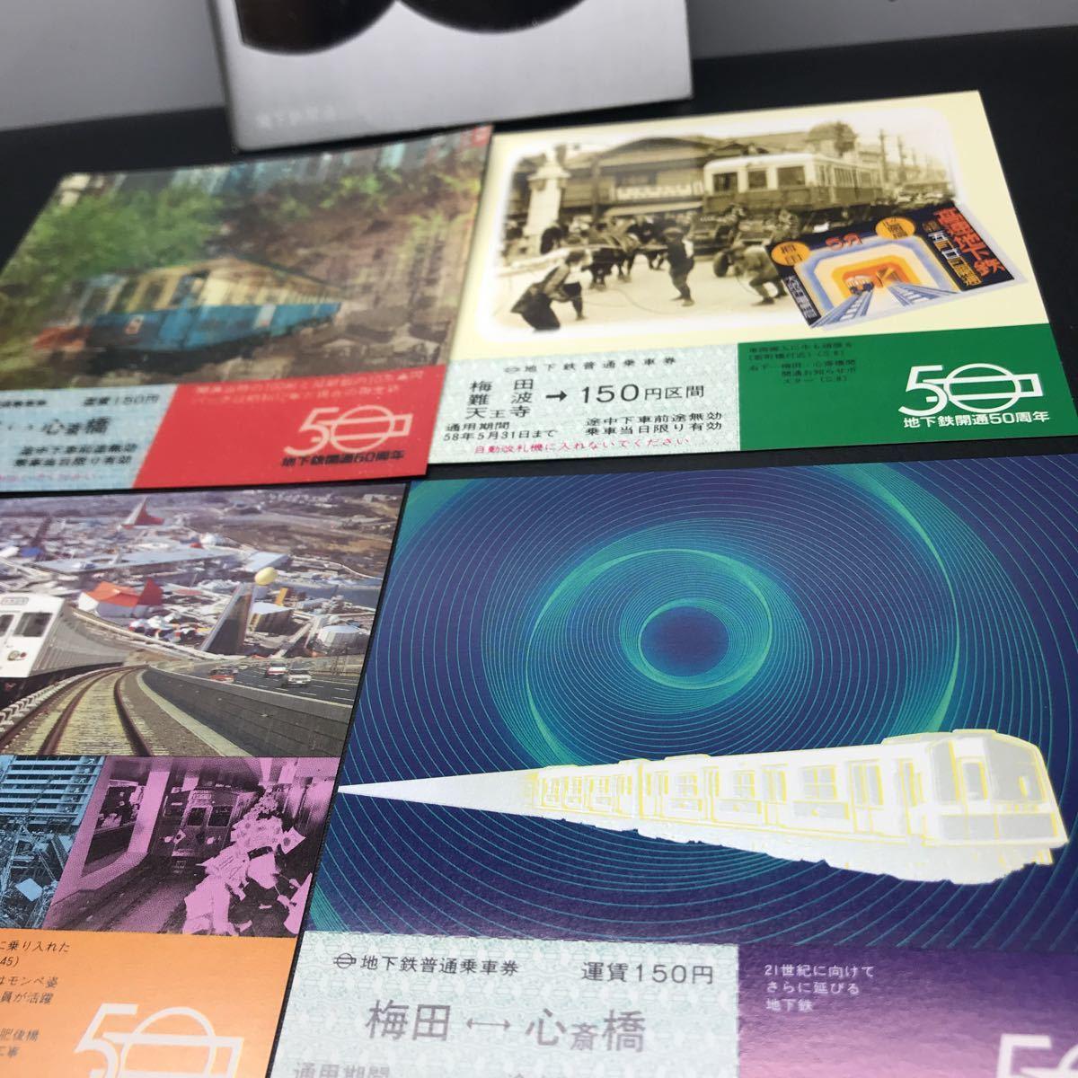 1111 大阪市交通局 地下鉄開通50周年記念乗車券 昭和58年 4枚 当時物 コレクション 鉄道資料_画像10