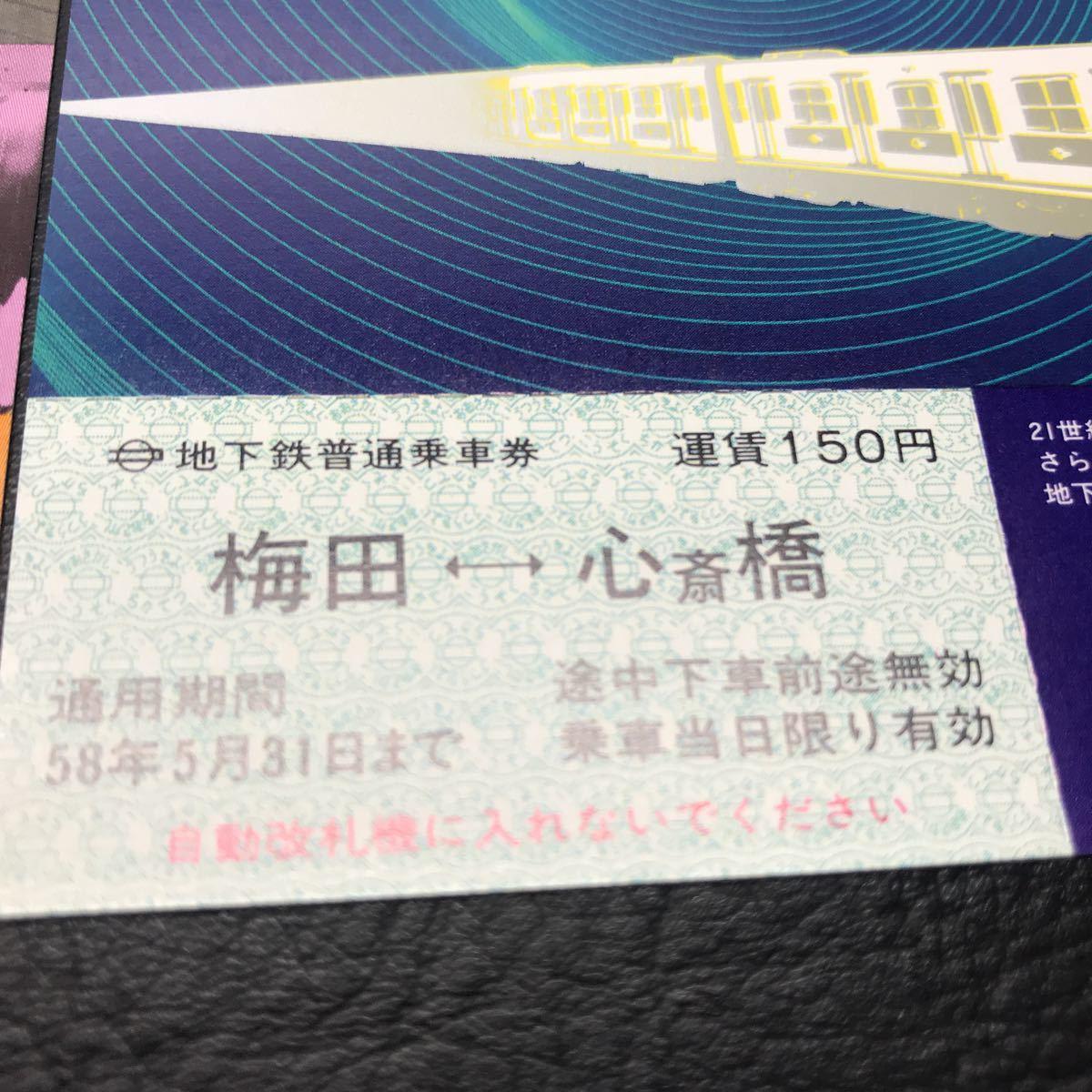 1111 大阪市交通局 地下鉄開通50周年記念乗車券 昭和58年 4枚 当時物 コレクション 鉄道資料_画像9