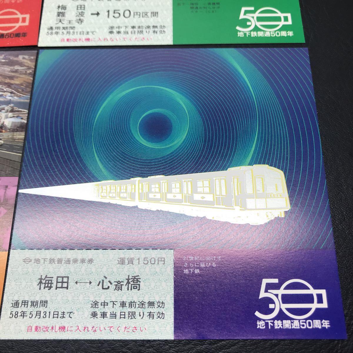 1111 大阪市交通局 地下鉄開通50周年記念乗車券 昭和58年 4枚 当時物 コレクション 鉄道資料_画像3