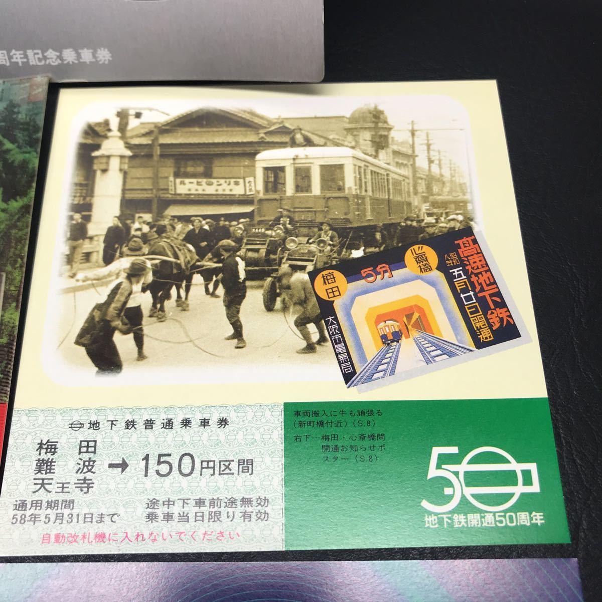 1111 大阪市交通局 地下鉄開通50周年記念乗車券 昭和58年 4枚 当時物 コレクション 鉄道資料_画像4