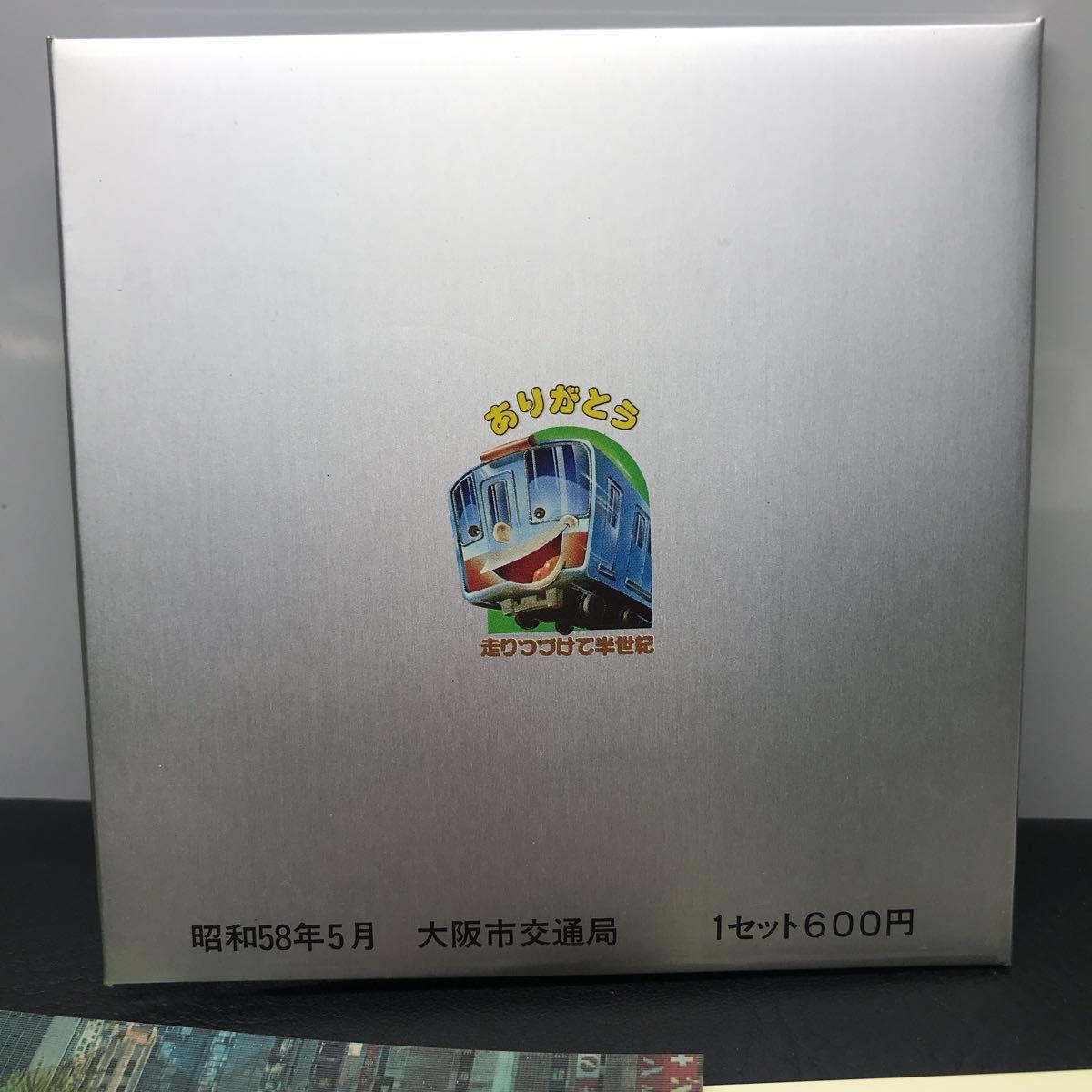 1111 大阪市交通局 地下鉄開通50周年記念乗車券 昭和58年 4枚 当時物 コレクション 鉄道資料_画像8