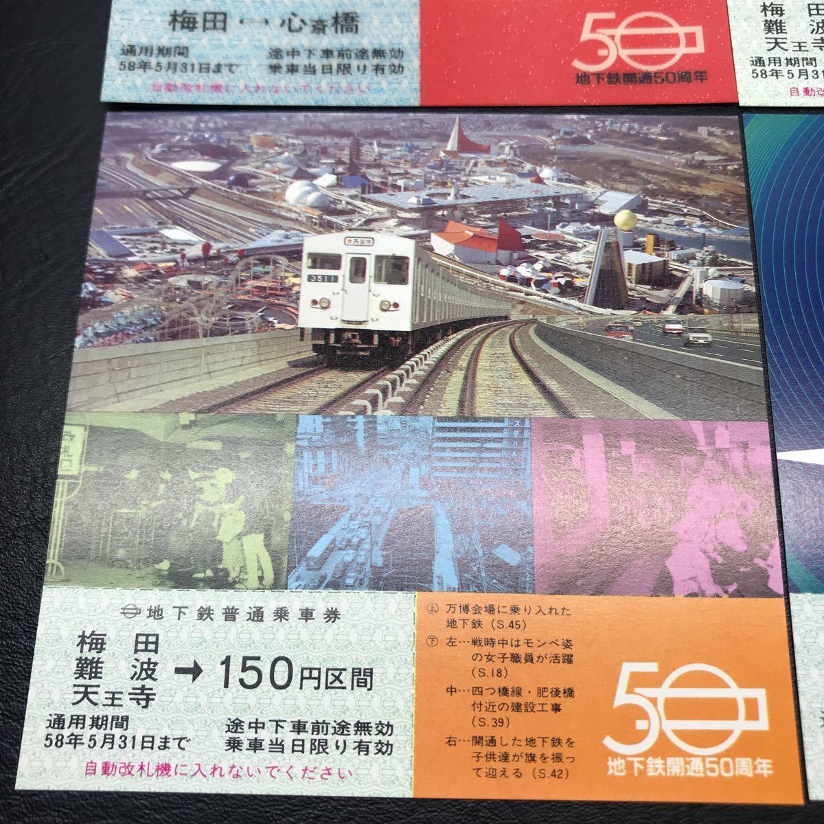 1111 大阪市交通局 地下鉄開通50周年記念乗車券 昭和58年 4枚 当時物 コレクション 鉄道資料_画像2