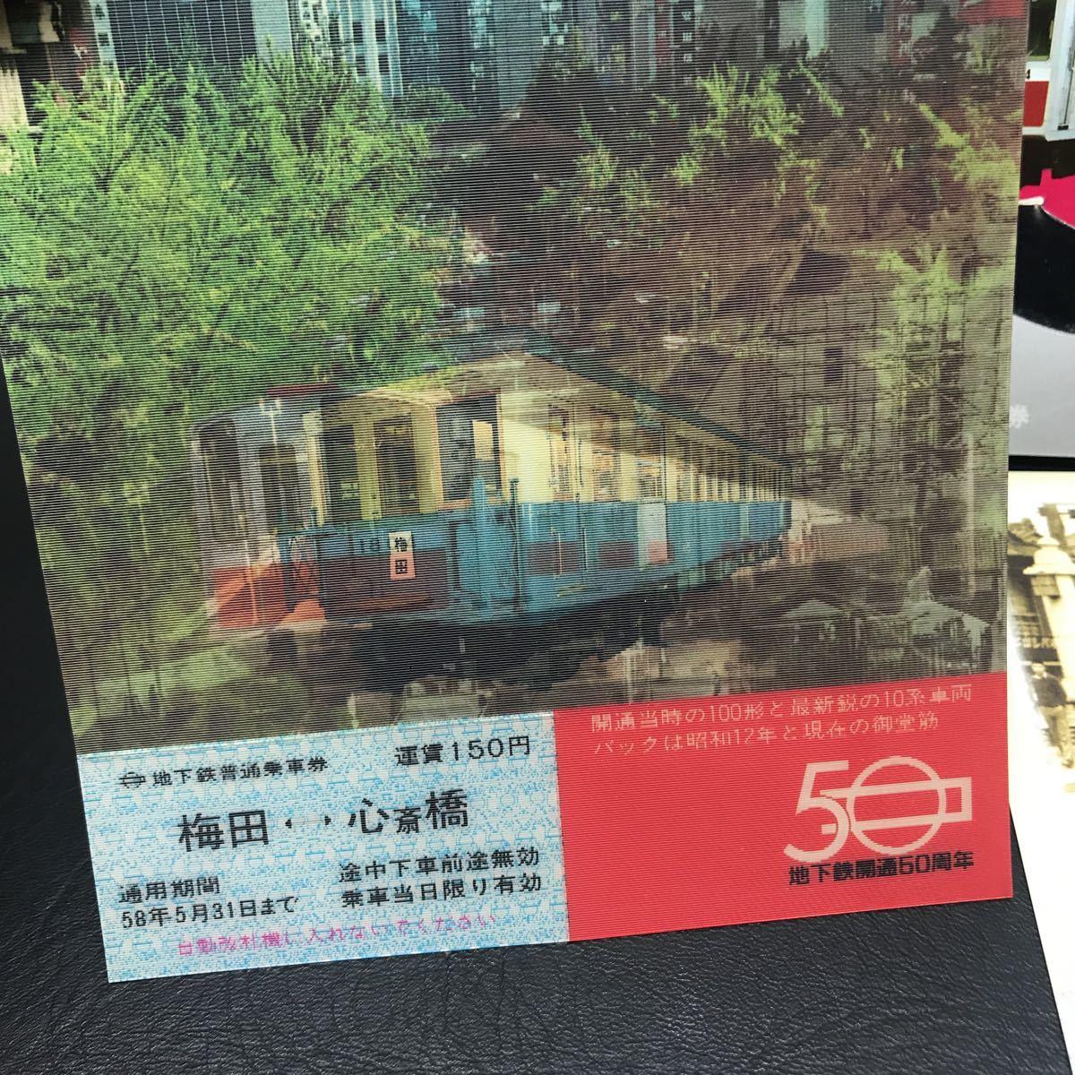 1111 大阪市交通局 地下鉄開通50周年記念乗車券 昭和58年 4枚 当時物 コレクション 鉄道資料_画像7