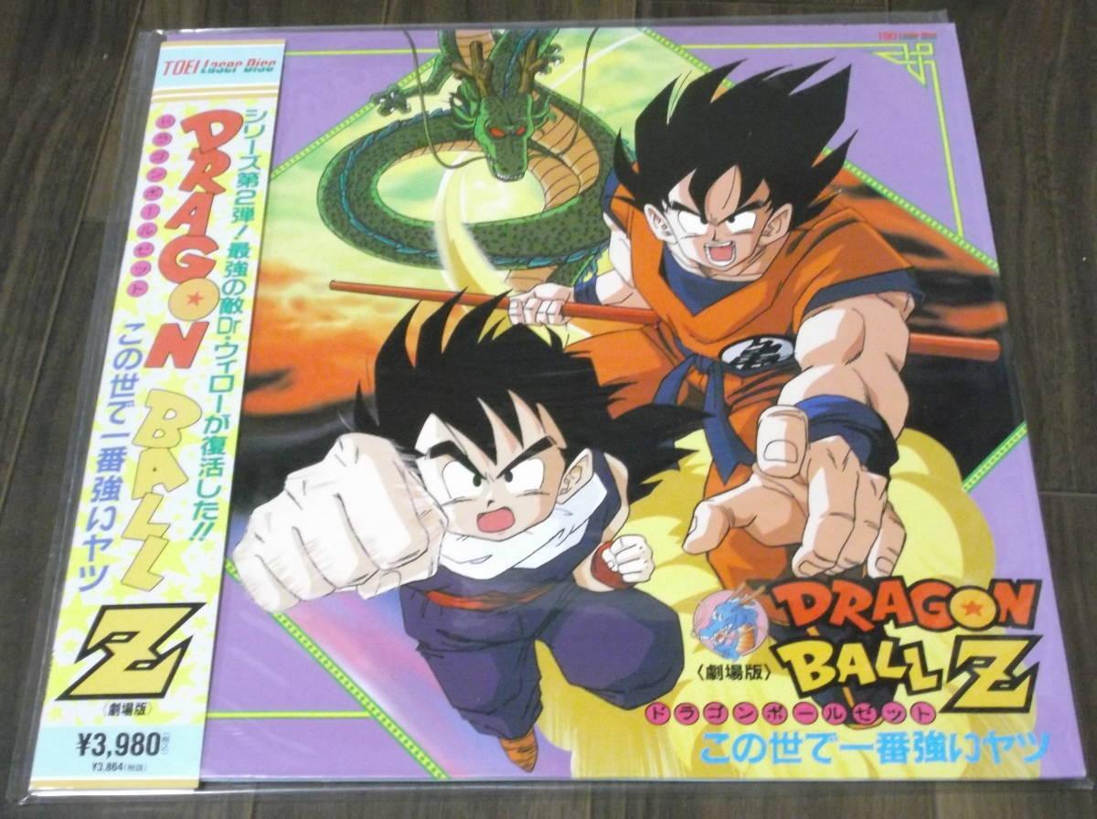 ドラゴンボールZ この世で一番強いヤツ  映画 LD  レーザーディスク 送料無料 DRAGON BALL Z 劇場版 OVAアニメ._画像1