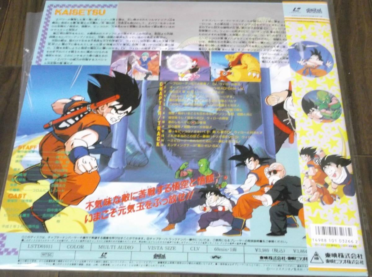 ドラゴンボールZ この世で一番強いヤツ  映画 LD  レーザーディスク 送料無料 DRAGON BALL Z 劇場版 OVAアニメ._画像2