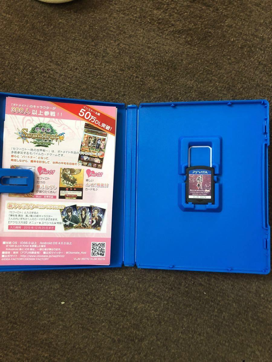 PS Vita 薄桜鬼 風ノ章ソフト ドラマCD付き
