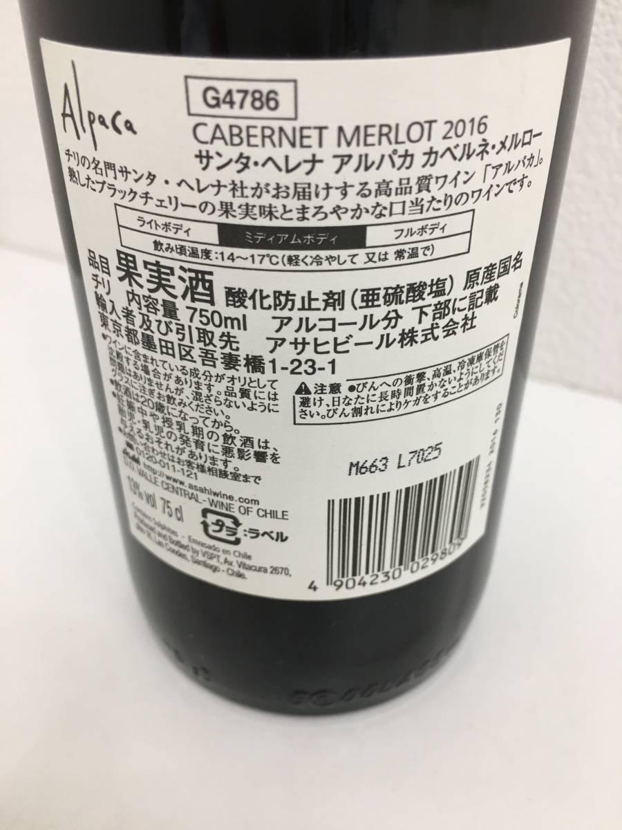 【1025】古酒 ワイン Chile Alpaca 2016年 750ml 13% アルパカ チリ産 未開栓 保管品_画像5