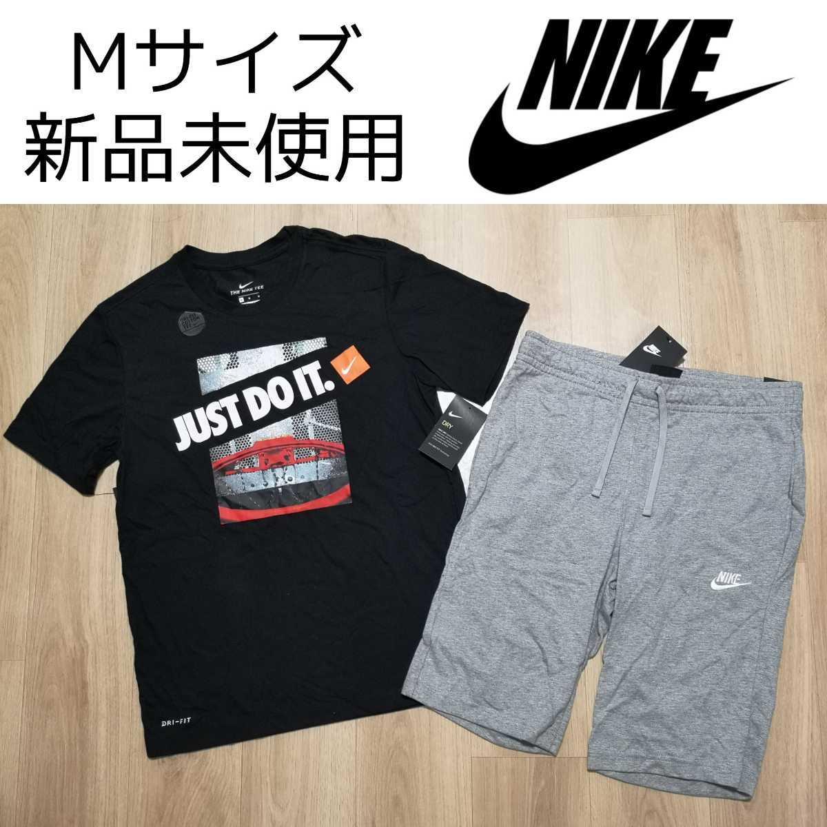 Mサイズ NIKE Tシャツ ハーフパンツ 上下セットアップ 新品未使用 ナイキ JUST DO IT 黒ブラック グレー ショートパンツ DRY 半袖 ショーツ_画像1