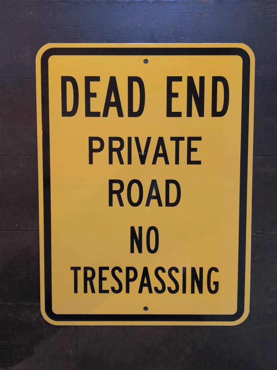 ★新品★アメリカ 看板 46cm×61cm DEAD END PRIVATE ROAD 行き止まり 私道 立入禁止★KN-4★標識 ロードサイン ガレージ 世田谷ベース_画像1