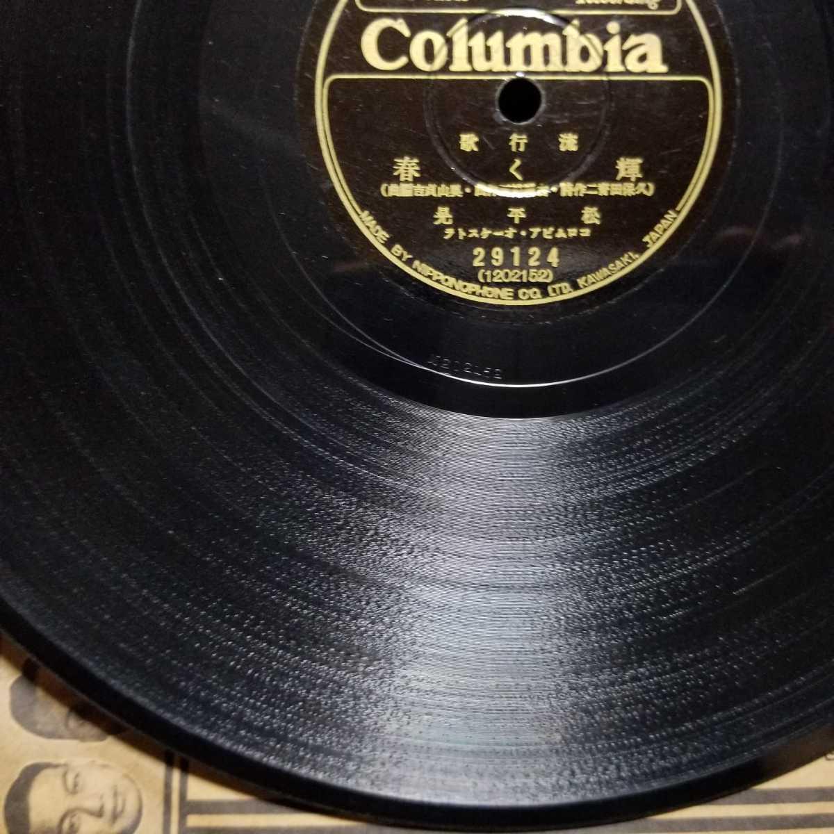 流行歌 輝く春 松平晃 ※ あの山越えて ミス・コロムビア 蓄音機SPレコード盤10インチ(25cm) (16_画像6