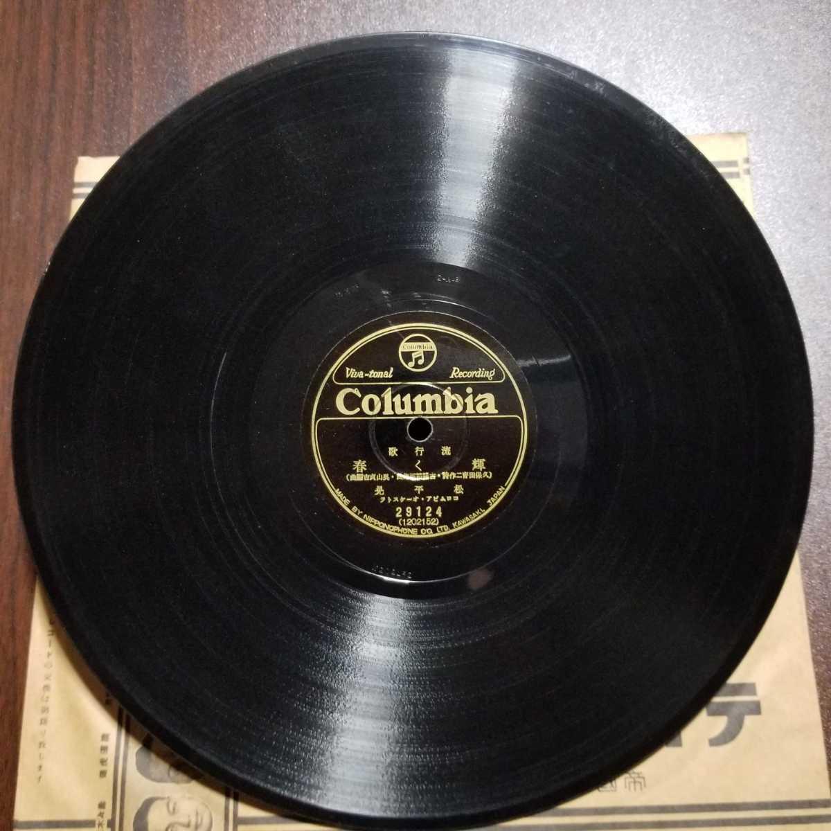 流行歌 輝く春 松平晃 ※ あの山越えて ミス・コロムビア 蓄音機SPレコード盤10インチ(25cm) (16_画像5