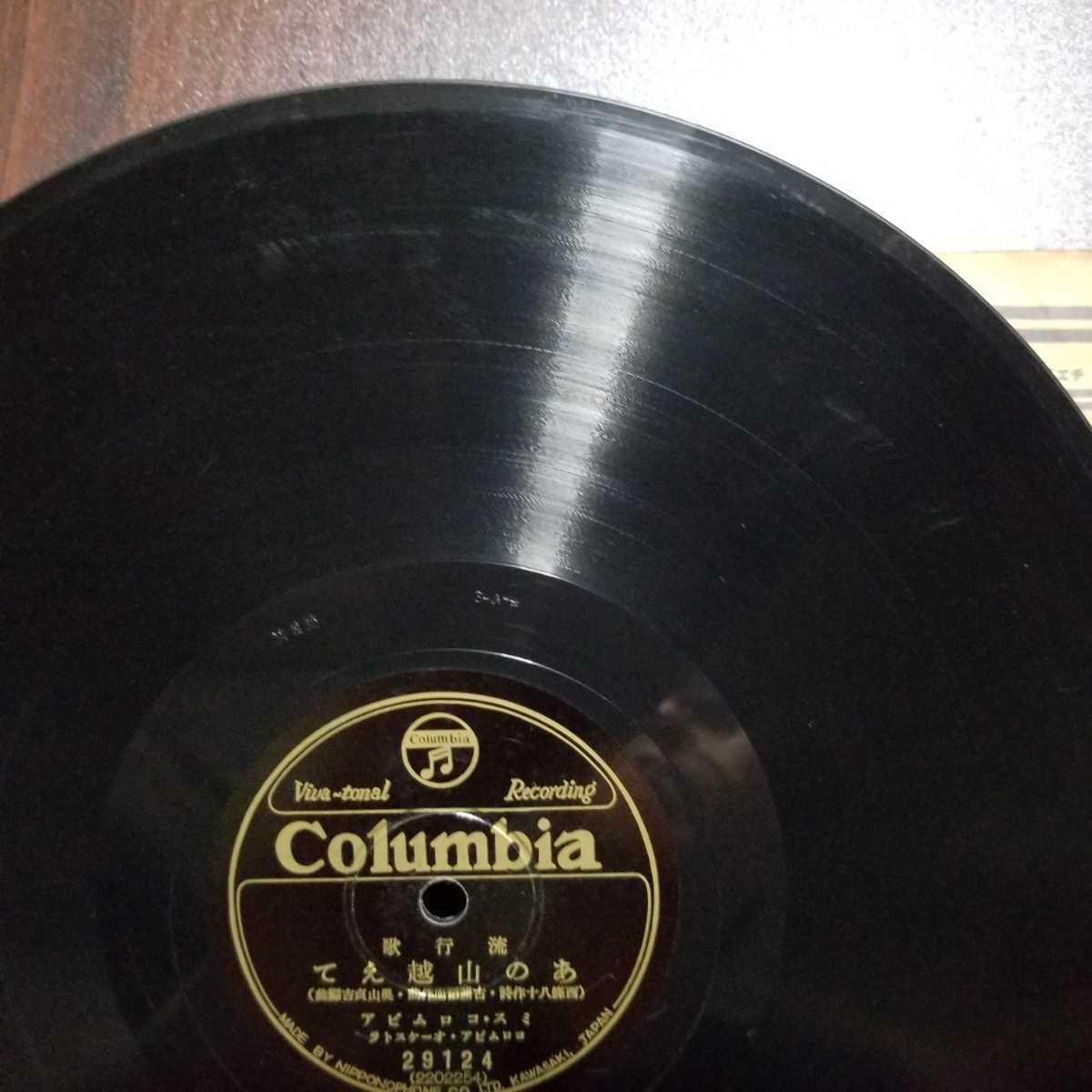 流行歌 輝く春 松平晃 ※ あの山越えて ミス・コロムビア 蓄音機SPレコード盤10インチ(25cm) (16_画像3