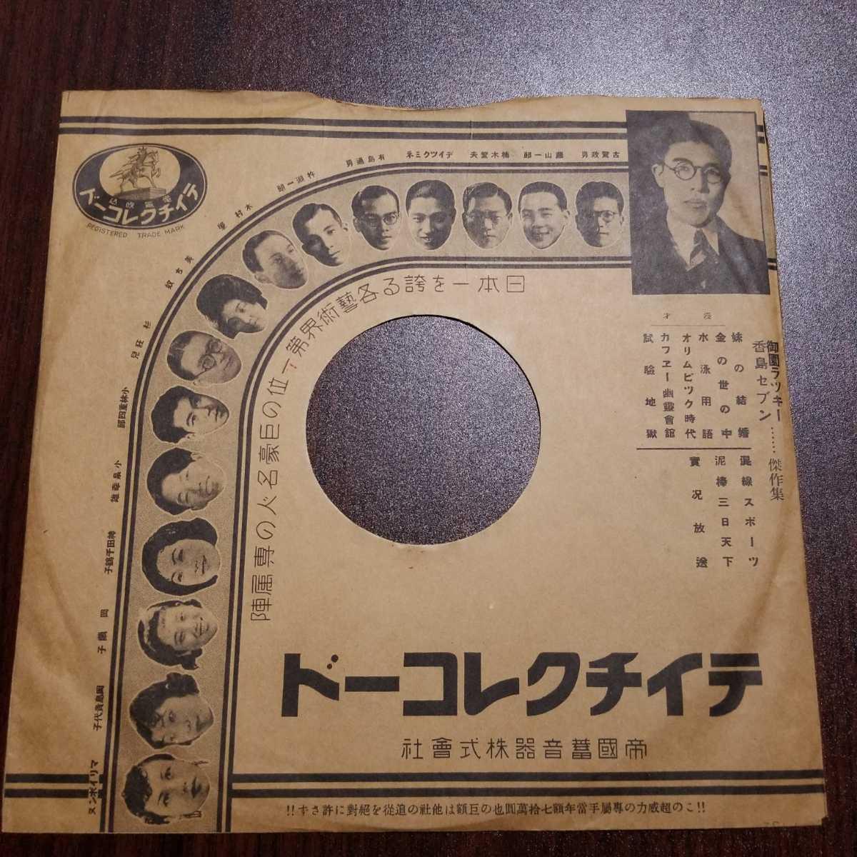 流行歌 輝く春 松平晃 ※ あの山越えて ミス・コロムビア 蓄音機SPレコード盤10インチ(25cm) (16_画像8