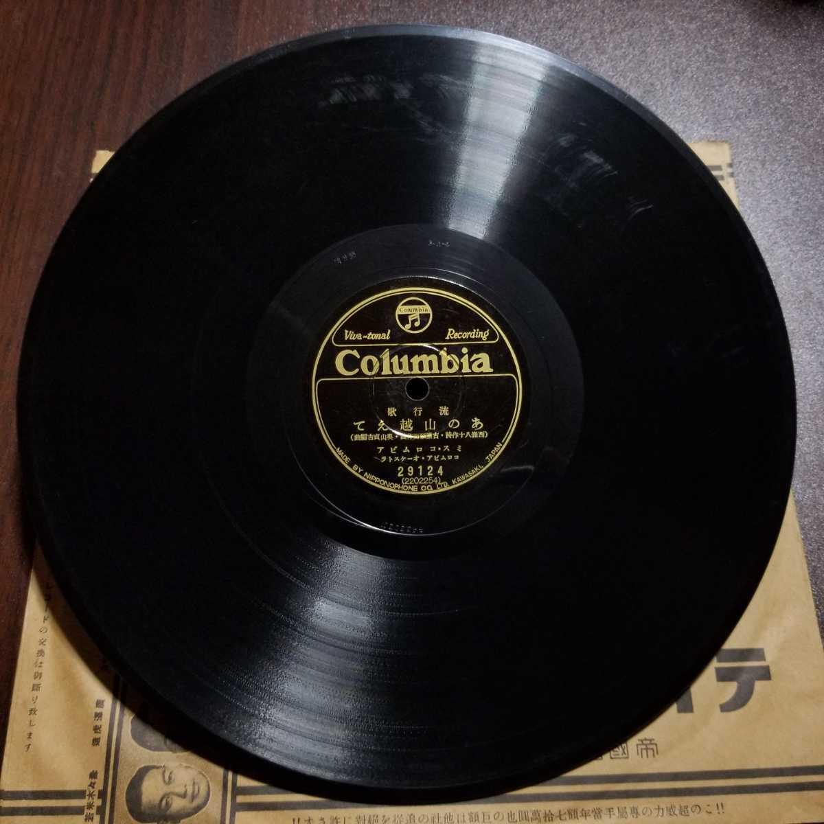 流行歌 輝く春 松平晃 ※ あの山越えて ミス・コロムビア 蓄音機SPレコード盤10インチ(25cm) (16_画像2