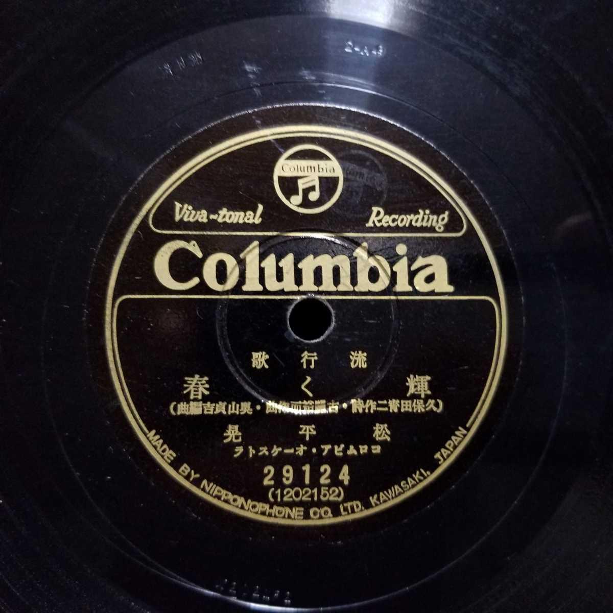 流行歌 輝く春 松平晃 ※ あの山越えて ミス・コロムビア 蓄音機SPレコード盤10インチ(25cm) (16_画像4