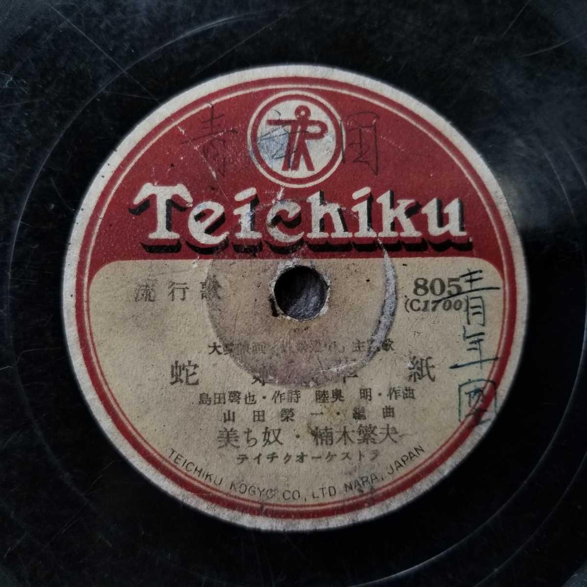 流行歌 映画主題歌 蛇姫道中 楠木繁夫 他不明 蓄音機SPレコード盤10インチ(25cm) (39_画像4