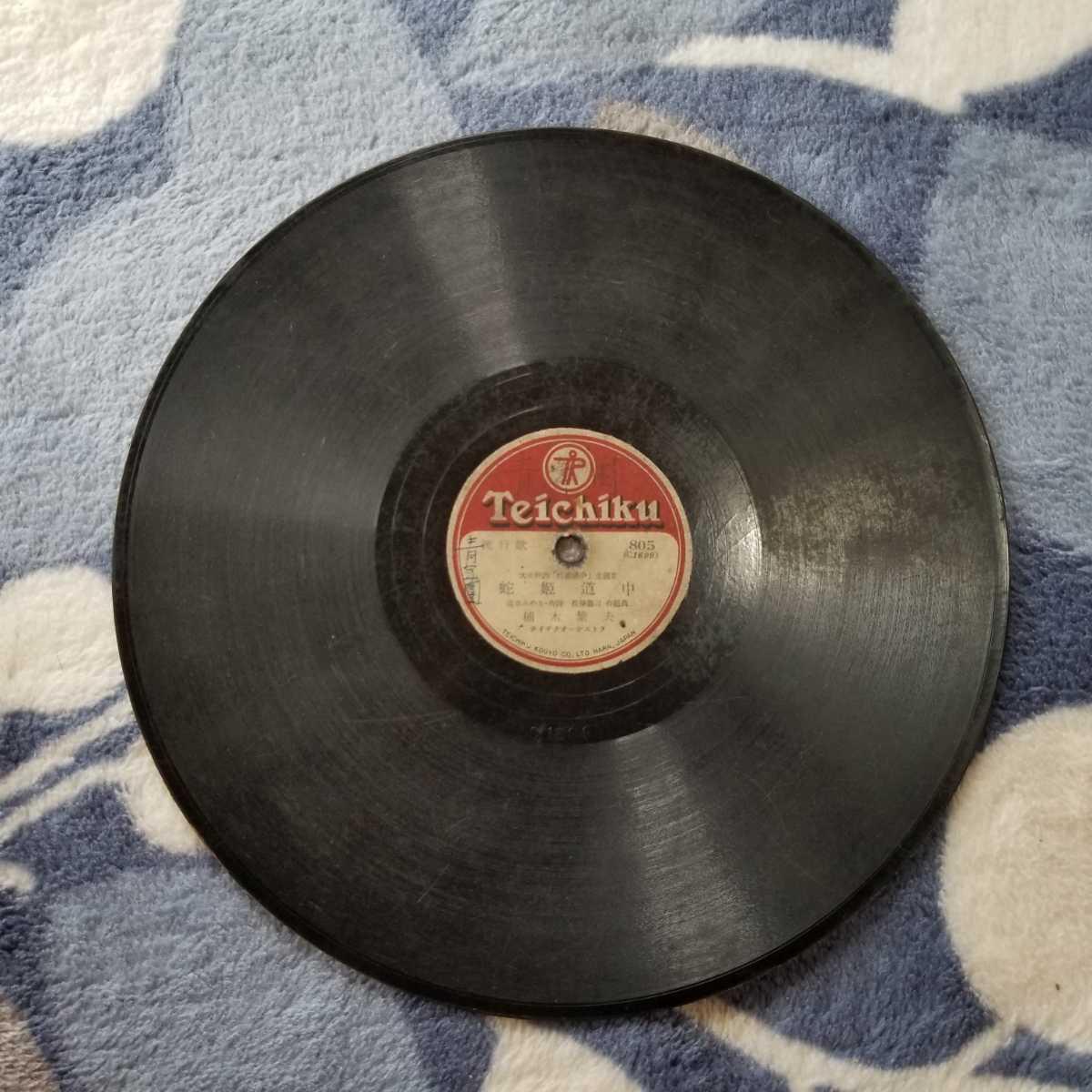 流行歌 映画主題歌 蛇姫道中 楠木繁夫 他不明 蓄音機SPレコード盤10インチ(25cm) (39_画像2