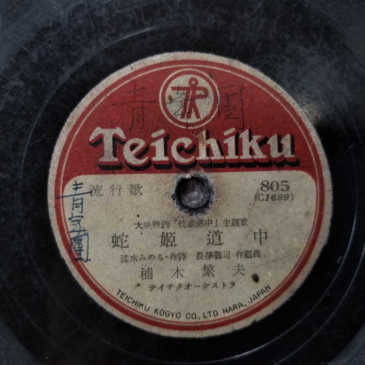 流行歌 映画主題歌 蛇姫道中 楠木繁夫 他不明 蓄音機SPレコード盤10インチ(25cm) (39_画像1