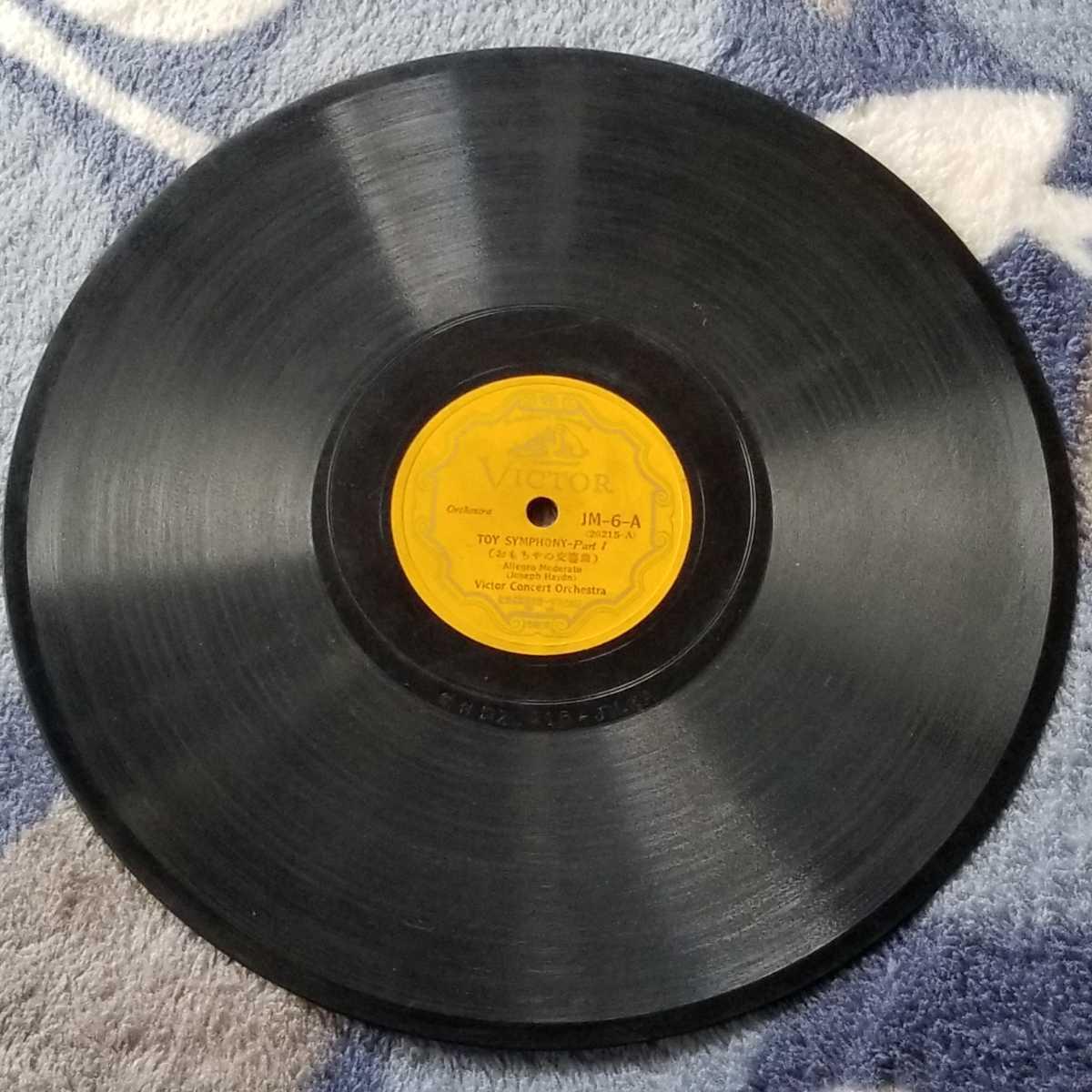 ビクター おもちゃの交響曲 上下 蓄音機SPレコード盤10インチ (25cm)※200_画像2