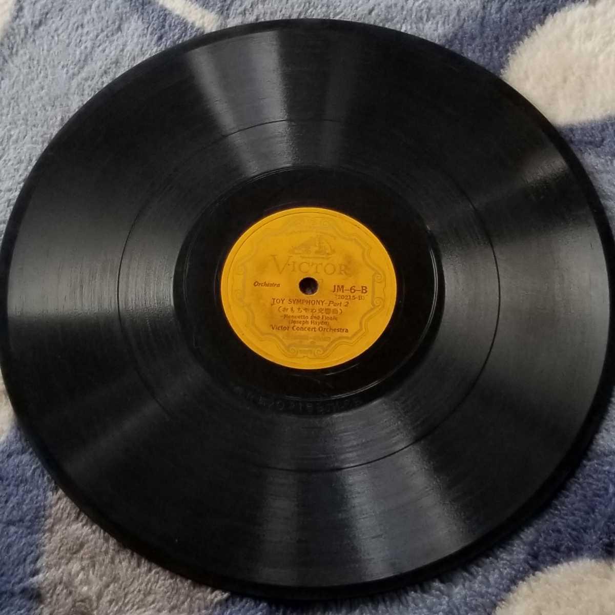 ビクター おもちゃの交響曲 上下 蓄音機SPレコード盤10インチ (25cm)※200_画像5