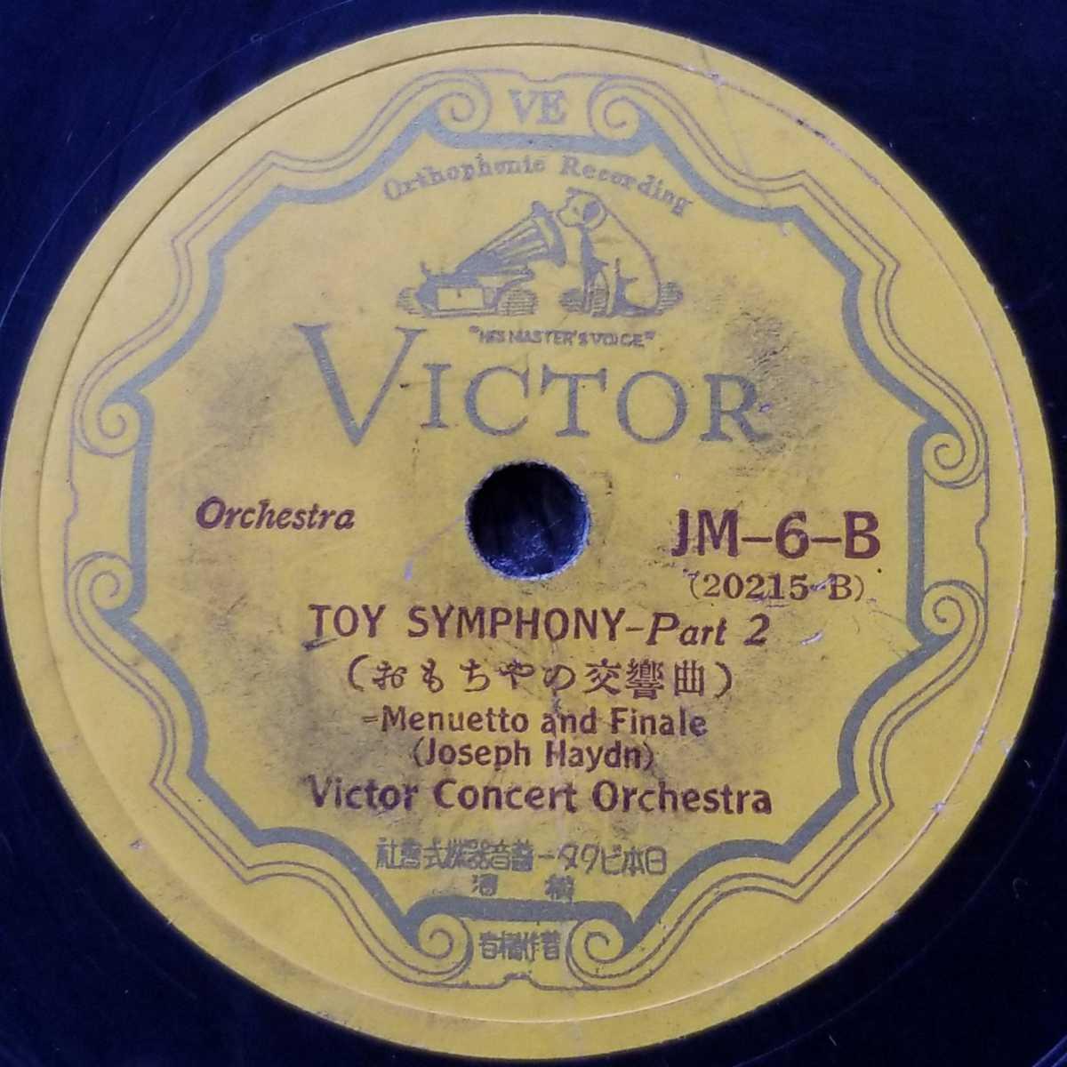 ビクター おもちゃの交響曲 上下 蓄音機SPレコード盤10インチ (25cm)※200_画像4