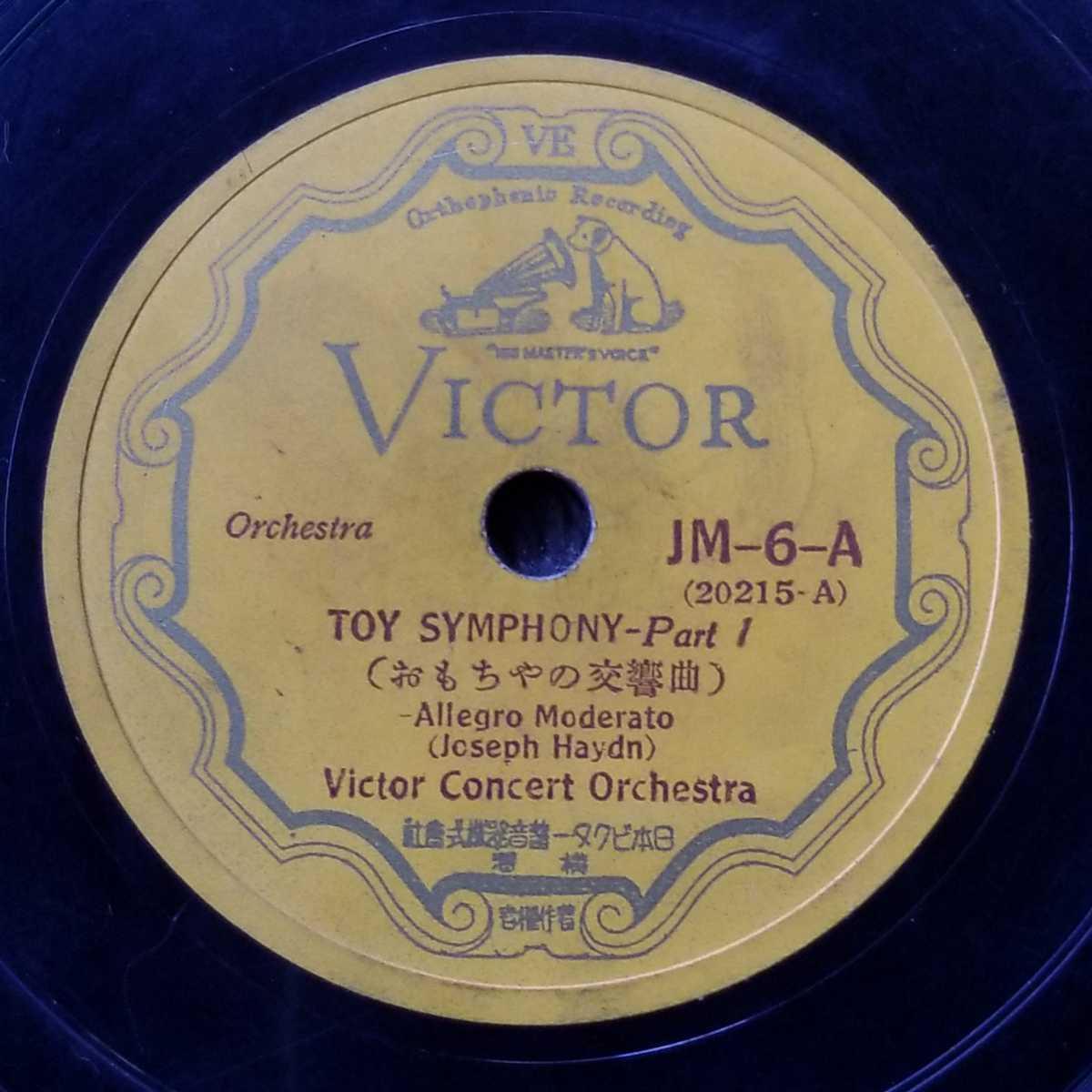 ビクター おもちゃの交響曲 上下 蓄音機SPレコード盤10インチ (25cm)※200_画像1