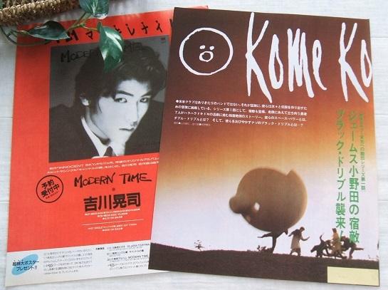 めぐみ 博多 博多めぐみさん(元米米CLUB)の現在のバンド活動と楽曲と今後