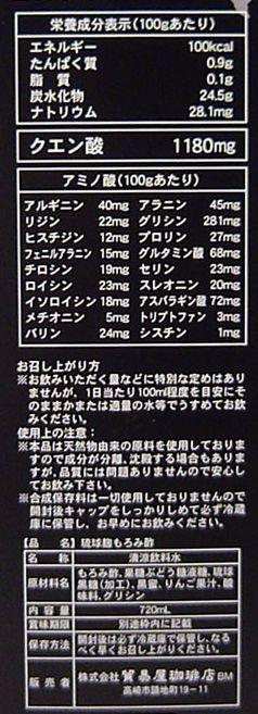 6本 琉球 麹もろみ酢 720mL 沖縄の発酵クエン酸、アミノ酸飲料です。18種類のアミノ酸、クエン酸が豊富に含まれています。_画像4