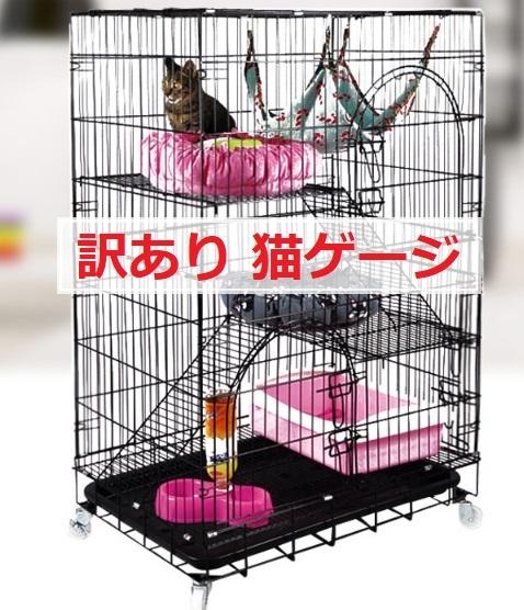 【訳あり商品】 送料無料 猫 ケージ 猫 ゲージ サークルケージ 2段 室内3段  組み立て簡単 pt002