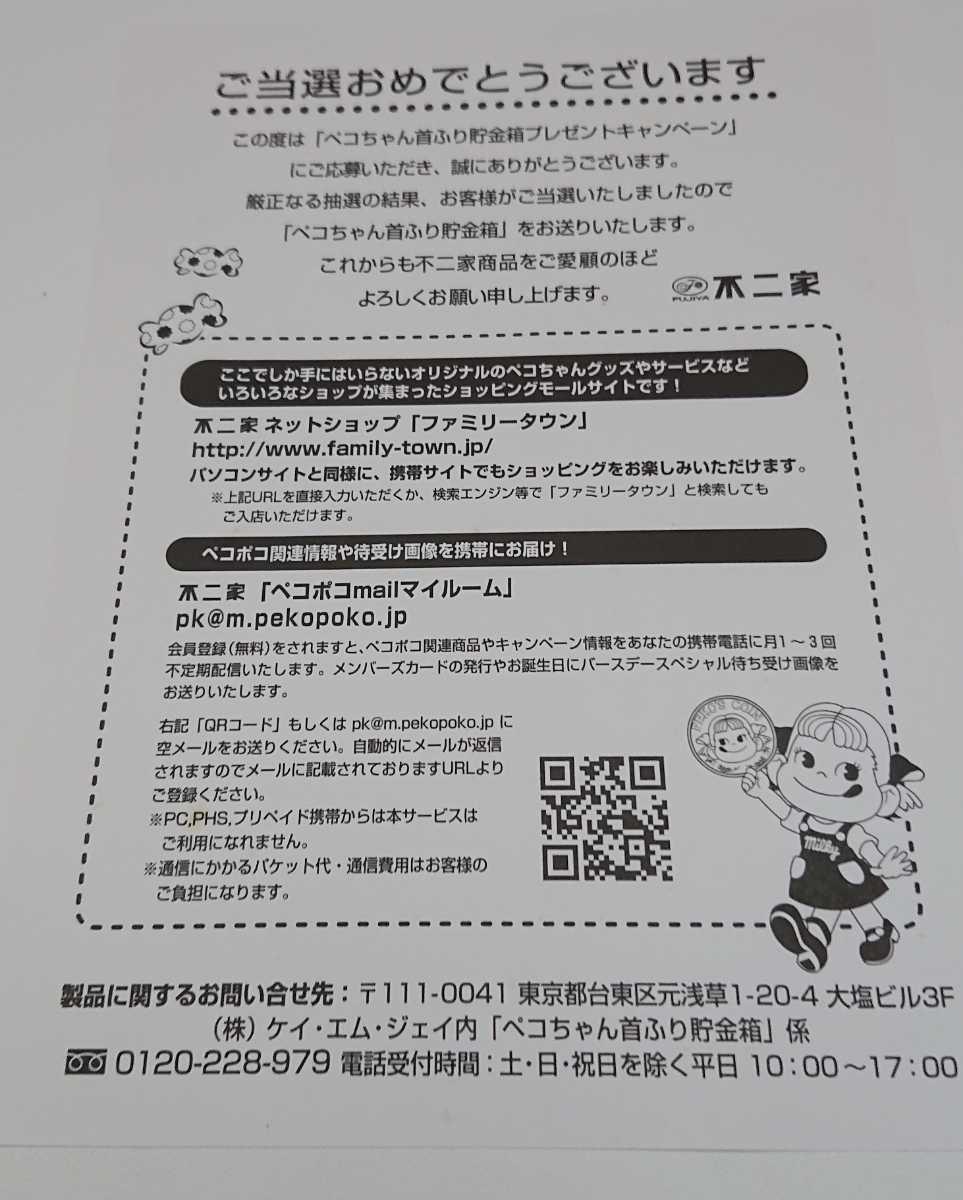 不二家ペコちゃん『首ふり貯金箱』☆未開封品_画像3