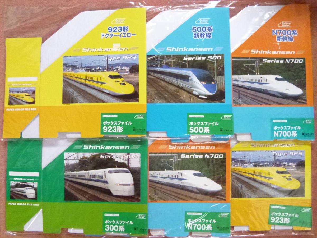 新幹線のボックスファイル(紙製・未使用)6個セット(ドクターイエロー・300系・500系・N700系)