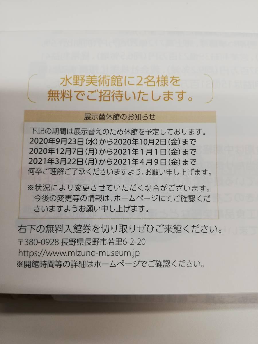 水野美術館 株主様無料入館券 ホクト株式会社株主優待_画像2