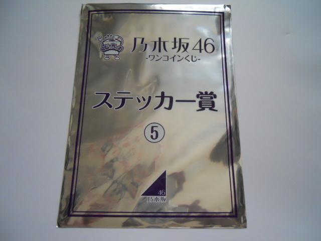 乃木坂46 ワンコインくじ ステッカー賞 与田祐希