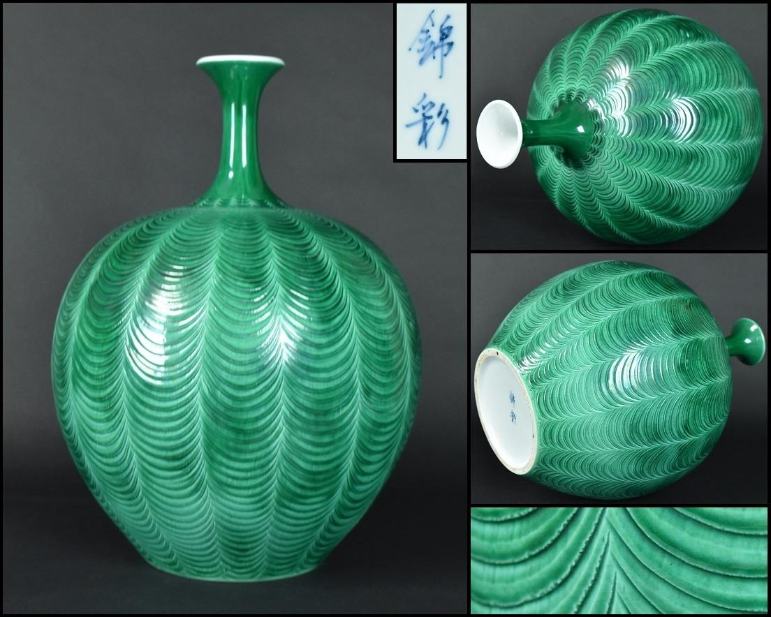 有田焼 藤井錦彩 緑釉彫文鶴首大花瓶 飾壷 美術品 高さ43.5cm DR0310-8_画像1