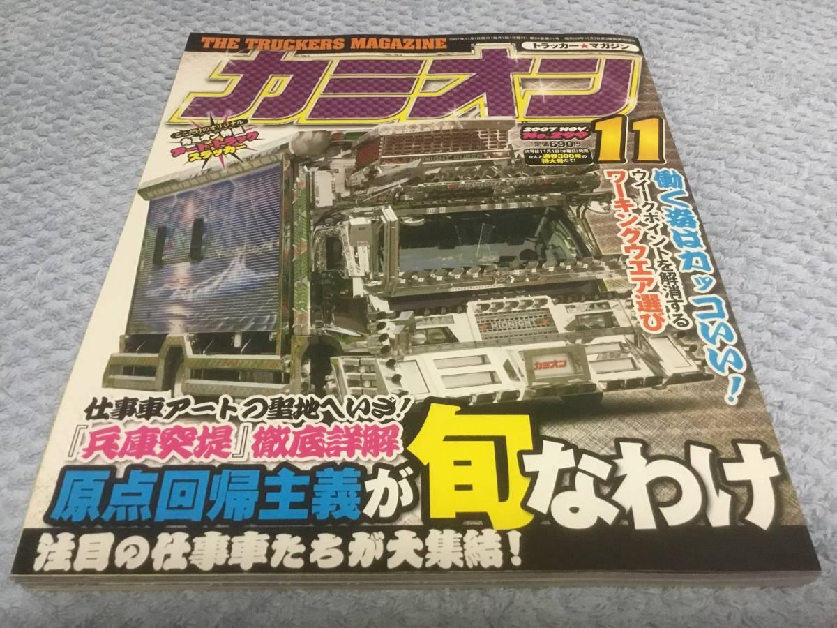 古本 トラッカーマガジン カミオン 2007年11月号 No.299 特製ステッカー付