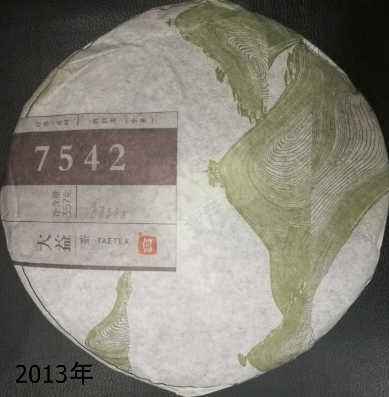 プーアル生茶試飲セットC008 大益製7542各10g4種類2018/2013/2011/2008年