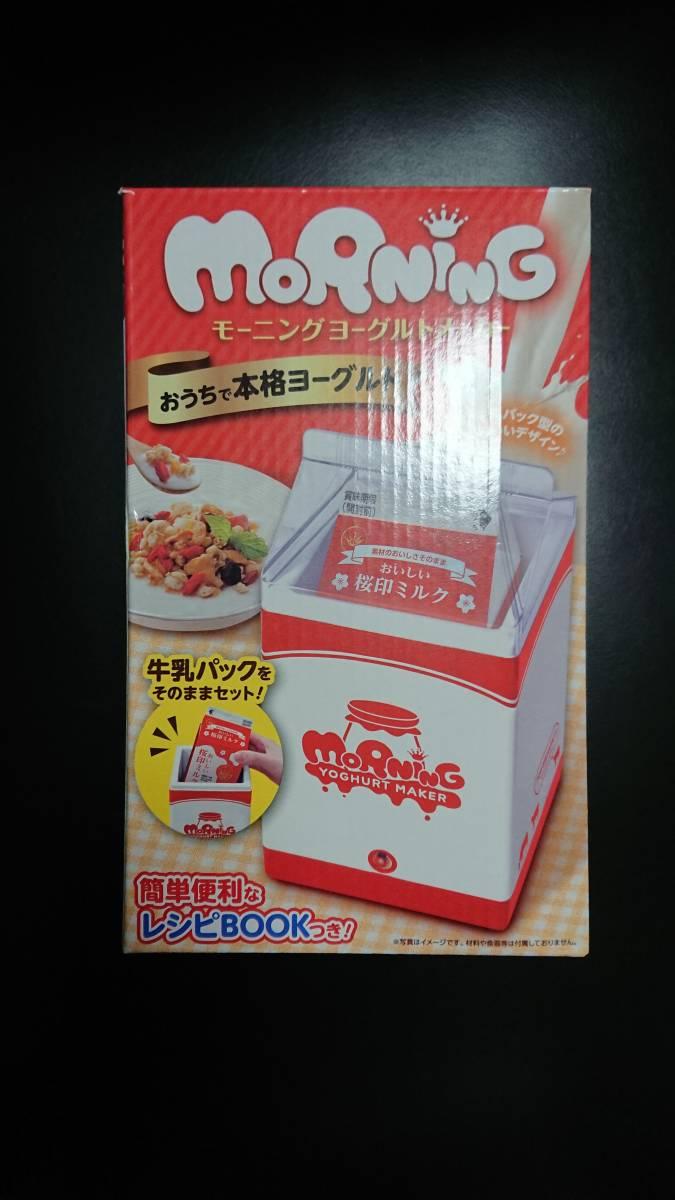 新品 モーニングヨーグルトメーカー おうちで本格ヨーグルト 牛乳パックをそのままセット!_画像1