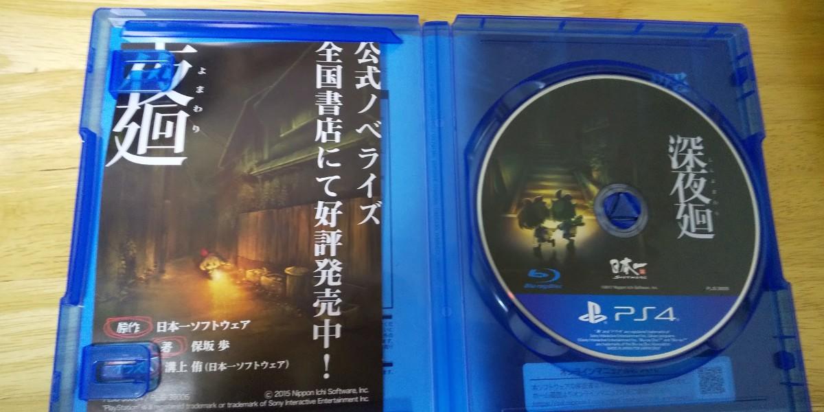 【PS4】 深夜廻