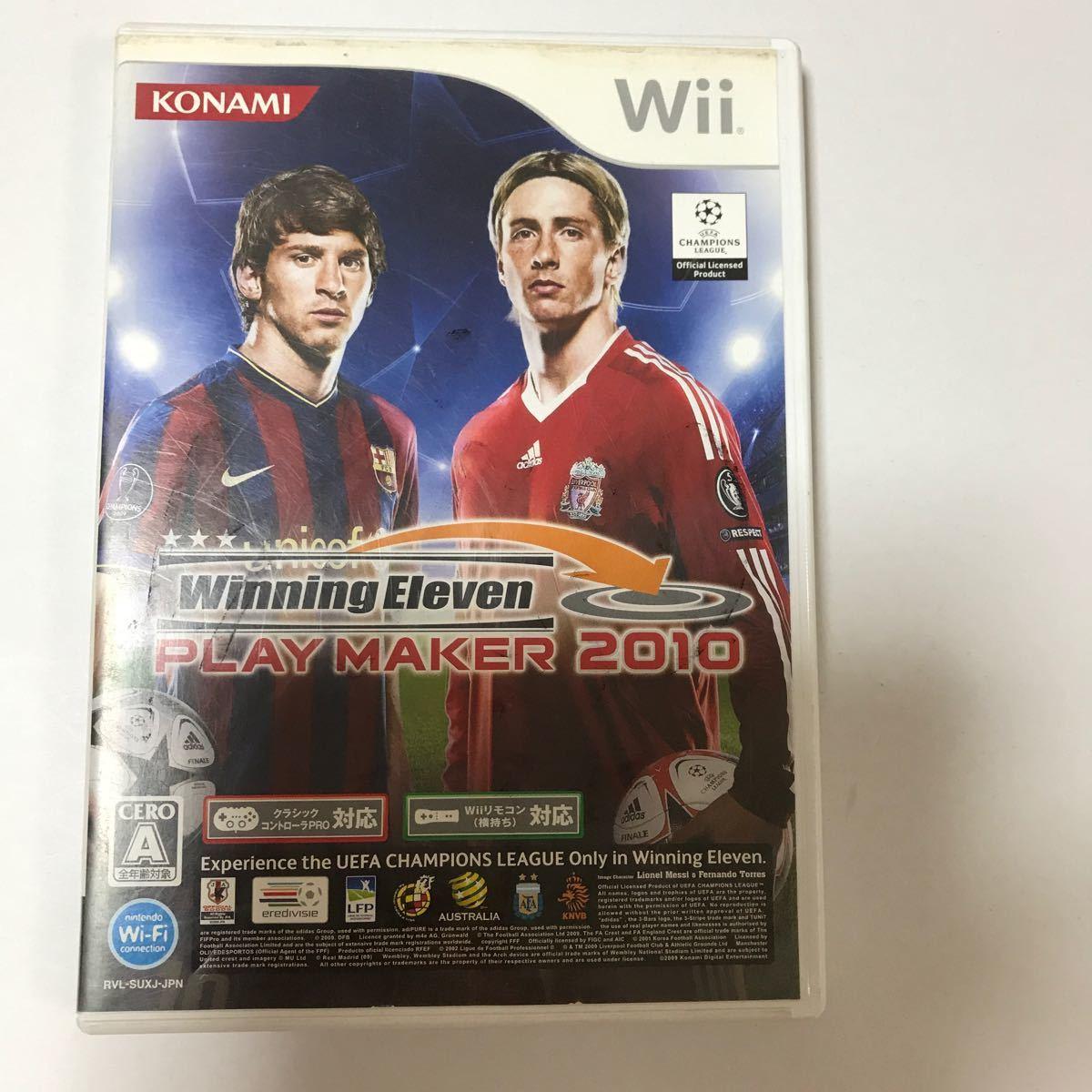 【Wii】 ウイニングイレブンプレーメーカー2010 (通常版)