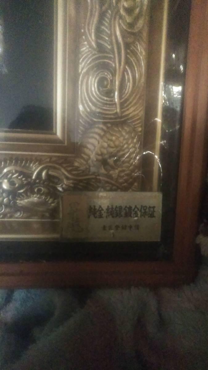 ★最高級昇り龍額★純金純銀保証額★_画像3