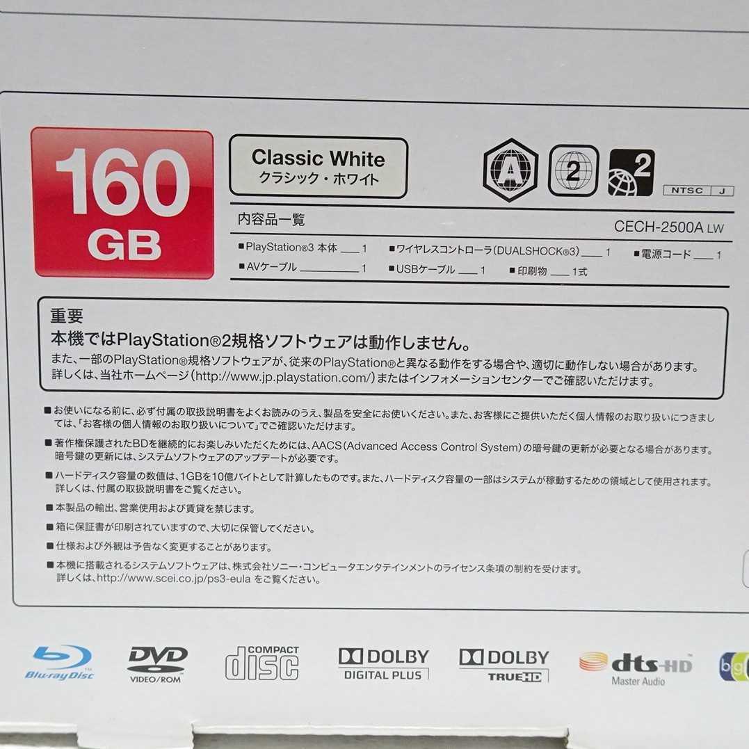 1222 生産終了品・レア新品・送料無料★PS3 本体 クラシックホワイト 160GB ワイヤレスコントローラー 電源コード AVケーブル USBケーブル