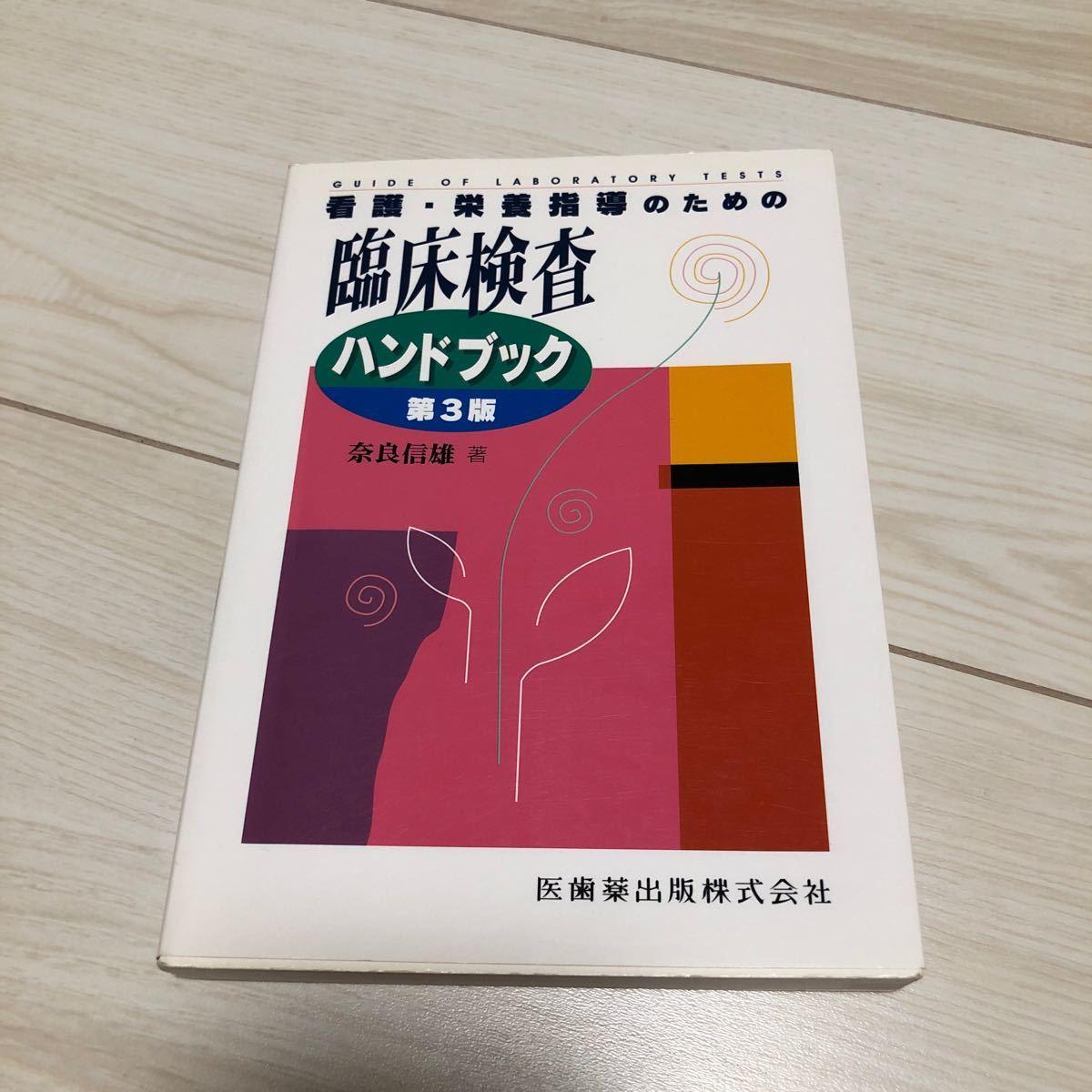 看護・栄養指導のための臨床検査ハンドブック 【第3版】奈良信雄