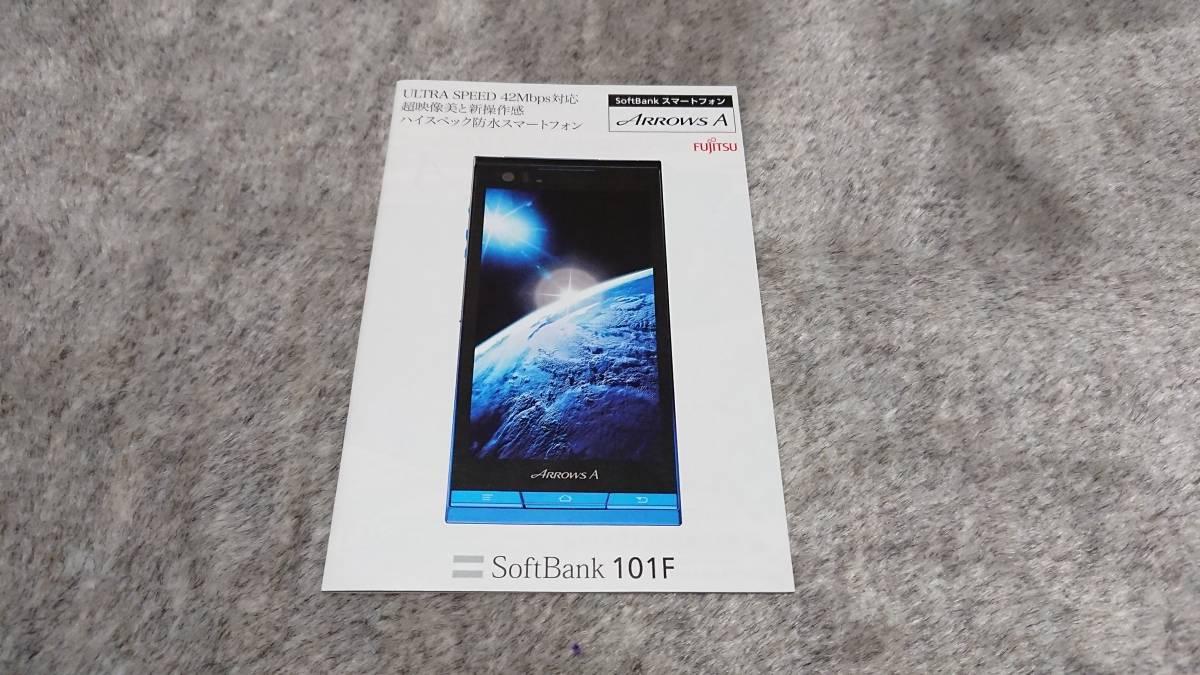 SoftBank ソフトバンク スマートフォン FUJITSU 富士通 ARROWS A 101F カタログ 中古美品_画像1