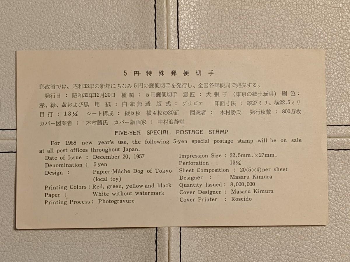 ★昭和33年年賀切手(1958年)お年玉年賀切手 犬張子